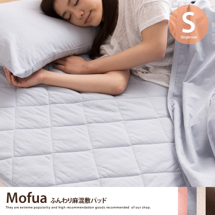 【シングル】 Mofua ふんわり麻混敷パッド