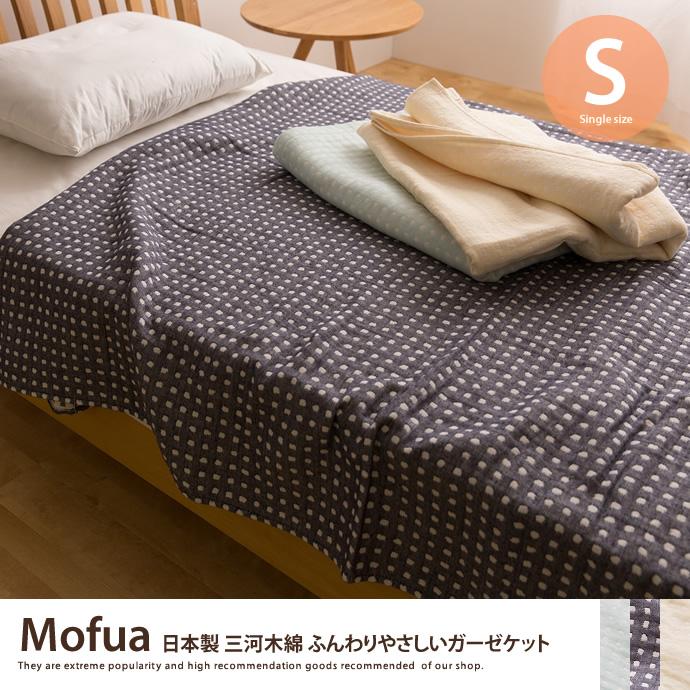 【シングル】 Mofua 日本製三河木綿 ふんわりやさしいガーゼケット