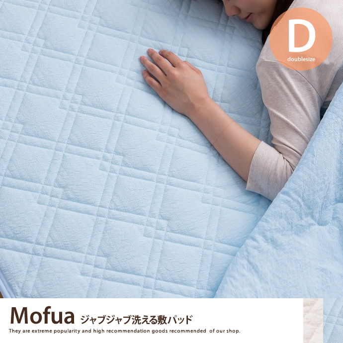 【ダブル】Mofua ジャブジャブ洗える敷パッド