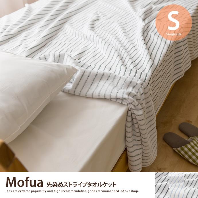 【シングル】Mofua 先染めストライプタオルケット