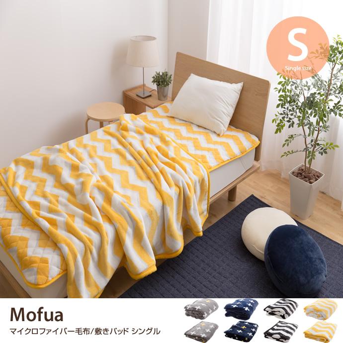 【シングル】Mofua マイクロファイバー 毛布/敷パッド
