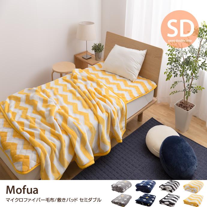【セミダブル】Mofua マイクロファイバー 毛布/敷パッド