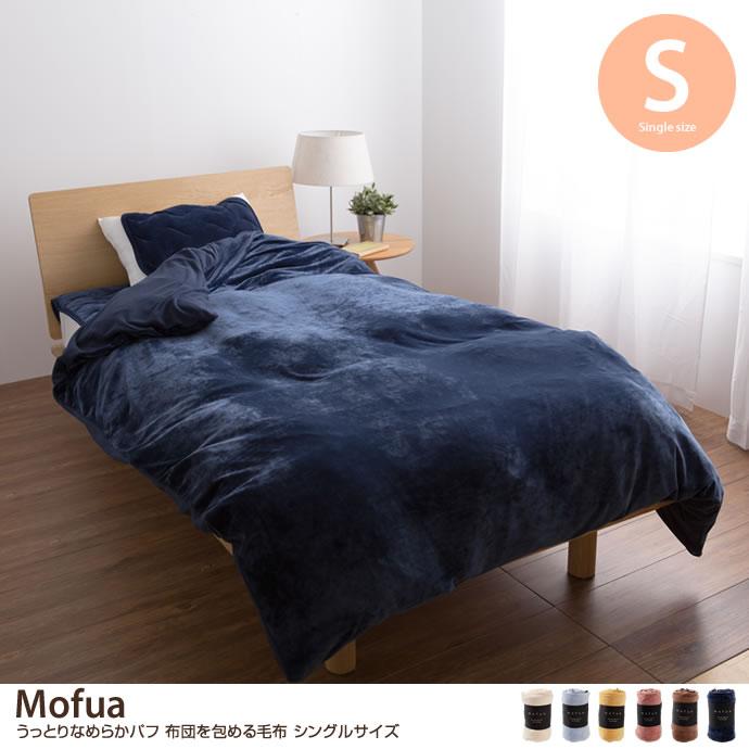 ブランケット【シングル】Mofua うっとりなめらかパフ 布団を包める毛布