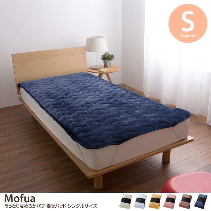 ベッドシーツ【シングル】Mofua うっとりなめらかパフ 敷きパッド