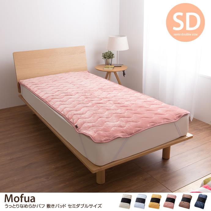 ベッドシーツ【セミダブル】Mofua うっとりなめらかパフ 敷きパッド