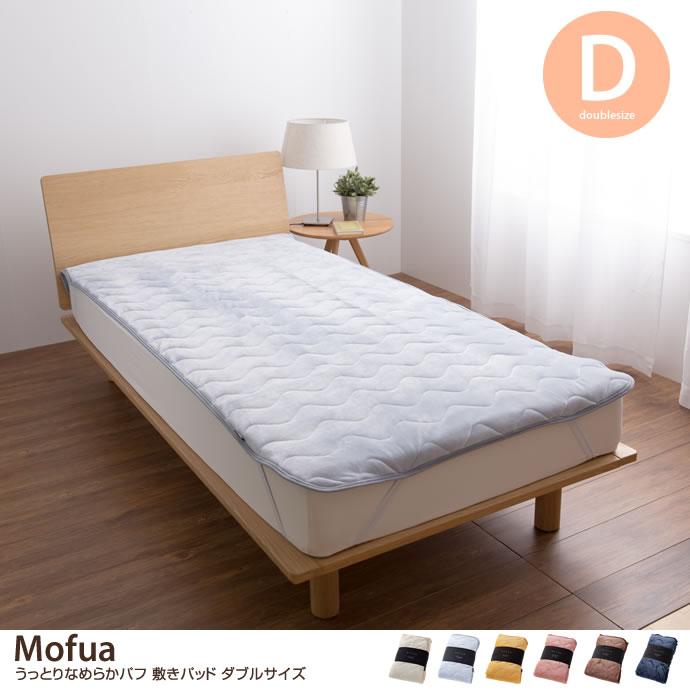 【ダブル】Mofua うっとりなめらかパフ 敷きパッド