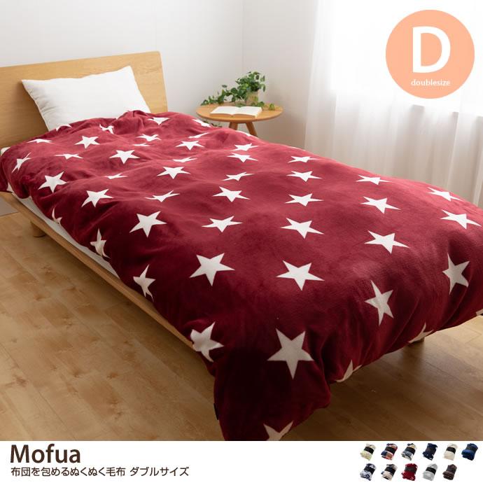 【ダブル】Mofua 布団を包めるぬくぬく毛布