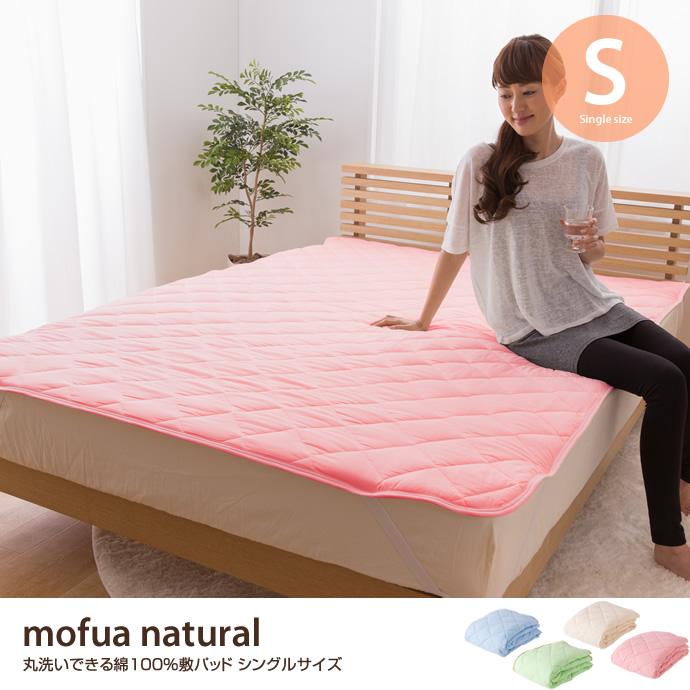 【シングル】mofua natural 丸洗いできる綿100%敷パッド