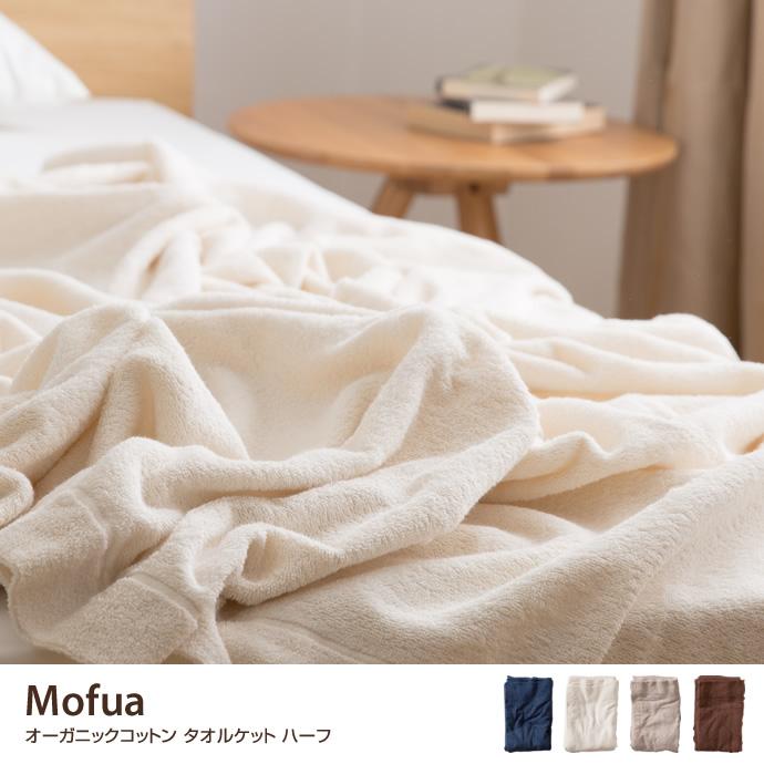 Mofua オーガニックコットン タオルケット ハーフ