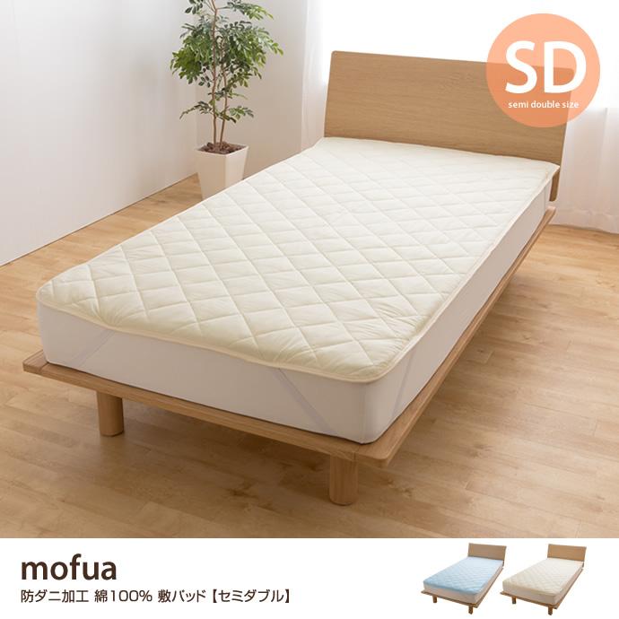 【セミダブル】mofua 防ダニ加工 綿100% 敷パッド