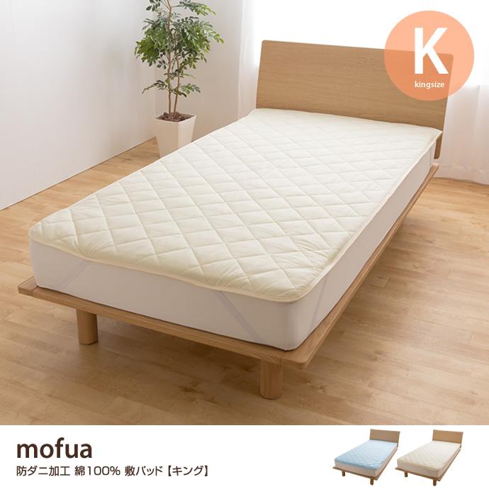 【キング】mofua 防ダニ加工 綿100% 敷パッド