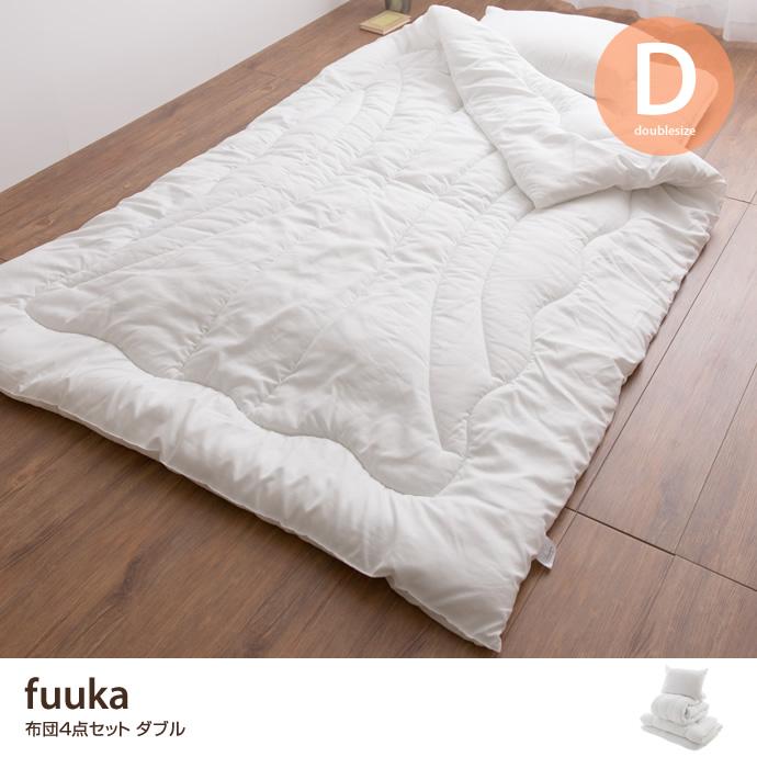 【ダブル】fuuka 布団4点セット