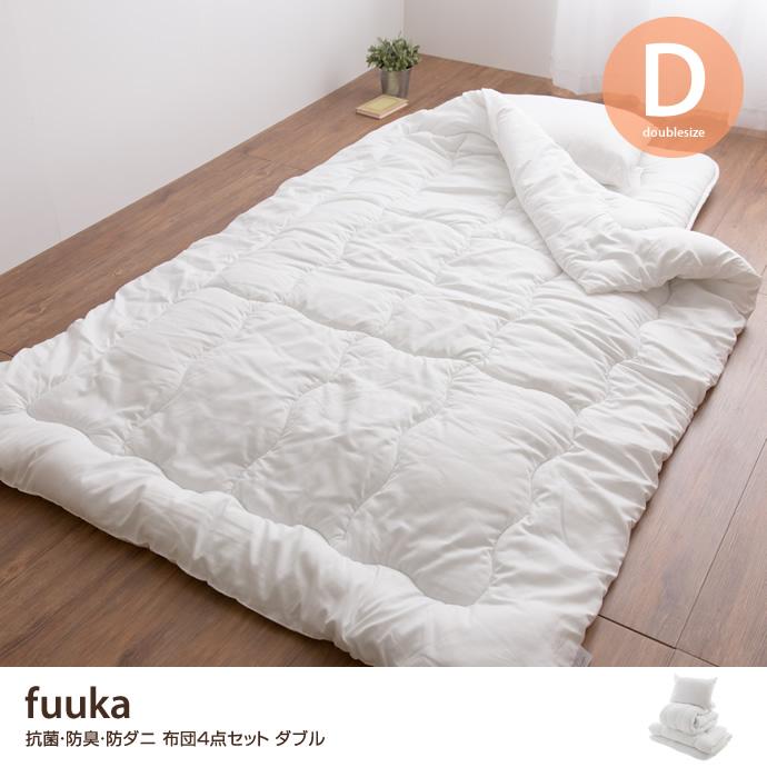 【ダブル】fuuka 抗菌・防臭・防ダニ 布団4点セット