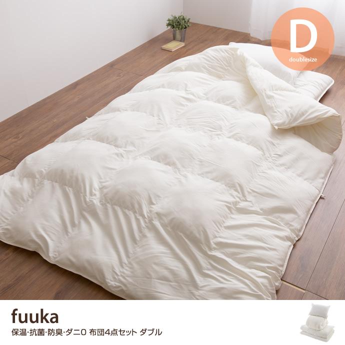 【ダブル】fuuka 保温・抗菌・ダニ0 布団4点セット