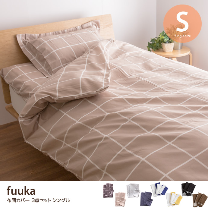 【シングル】fuuka8色から選べる丸洗いできる布団3点セット/色・タイプ:デニムブルー&デニムグレー&ベージュ&ブラ