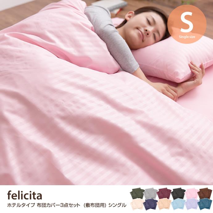 Felicita ホテルタイプ 布団カバー3点セット(敷布団用)シングル