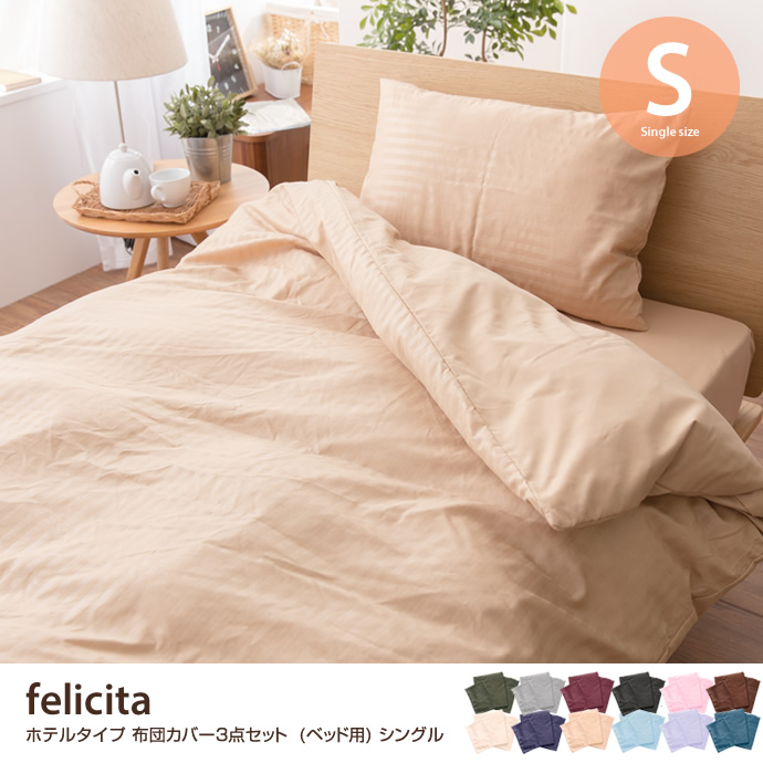 Felicita ホテルタイプ 布団カバー3点セット(ベッド用)シングル