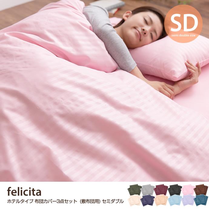 Felicita ホテルタイプ 布団カバー3点セット(敷布団用)セミダブル