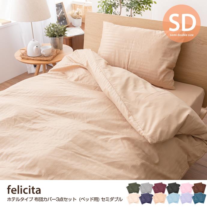 Felicita ホテルタイプ 布団カバー3点セット(ベッド用)セミダブル