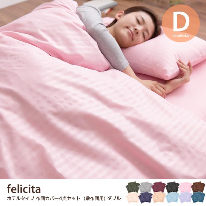 Felicita ホテルタイプ 布団カバー4点セット(敷布団用)ダブル