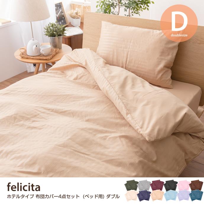 Felicita ホテルタイプ 布団カバー4点セット(ベッド用)ダブル