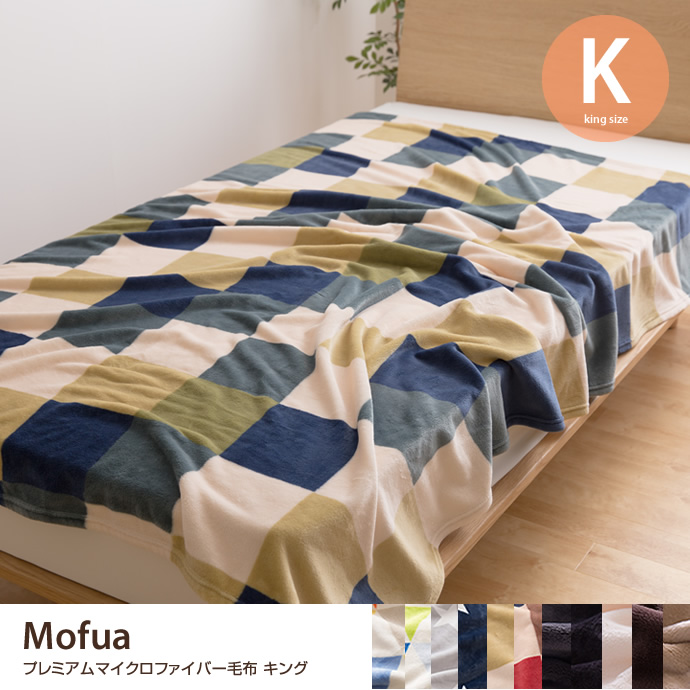 Mofua プレミアムマイクロファイバー毛布 キング