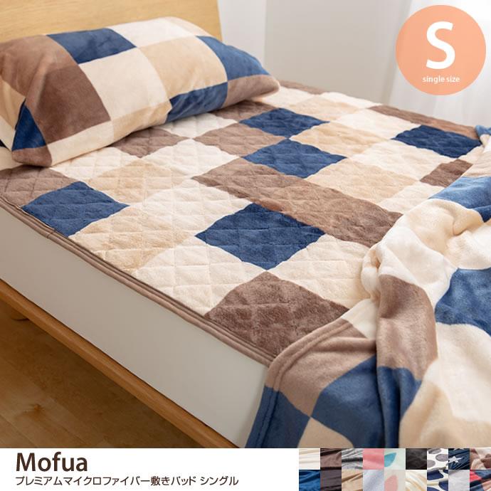 Mofua プレミアムマイクロファイバー敷きパッド シングル