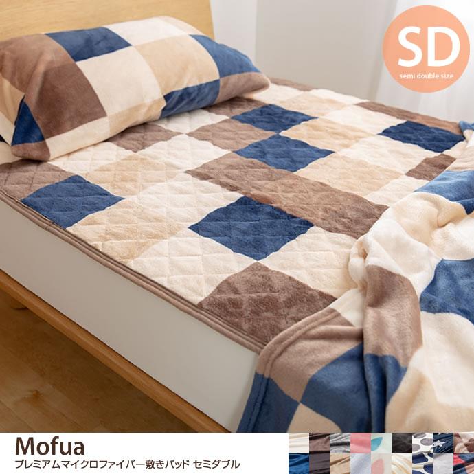 Mofua プレミアムマイクロファイバー敷きパッド セミダブル