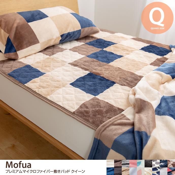 Mofua プレミアムマイクロファイバー敷きパッド クイーン