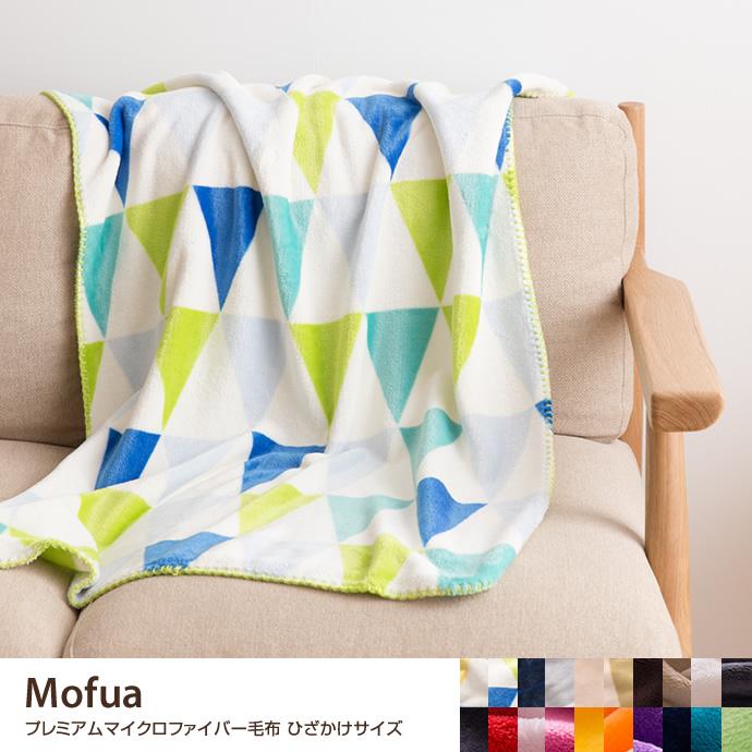 ブランケットMofua プレミアムマイクロファイバー毛布 ひざかけサイズ