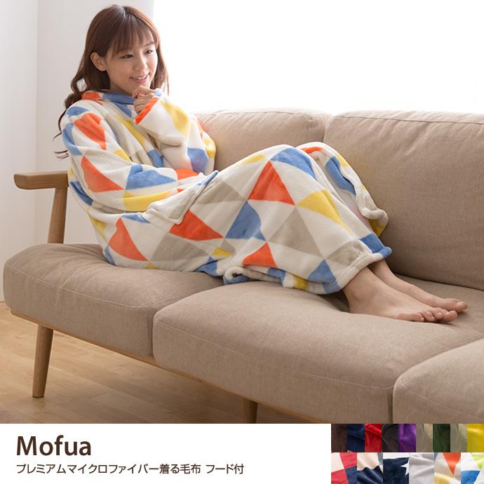 Mofua プレミアムマイクロファイバー着る毛布 フード付