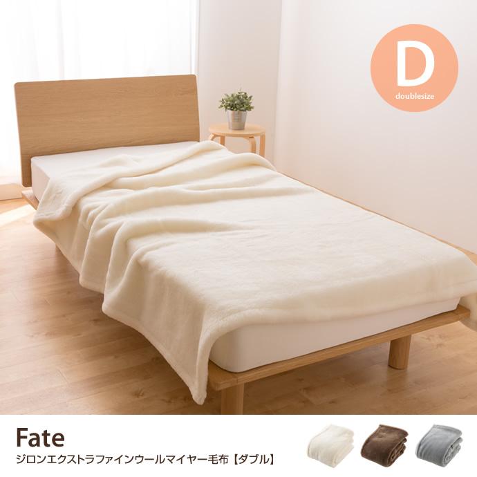 【ダブル】Fate ジロンエクストラファインウールマイヤー毛布