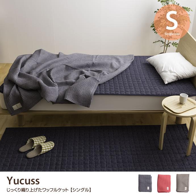 【シングル】 Yucuss じっくり織り上げたワッフルケット