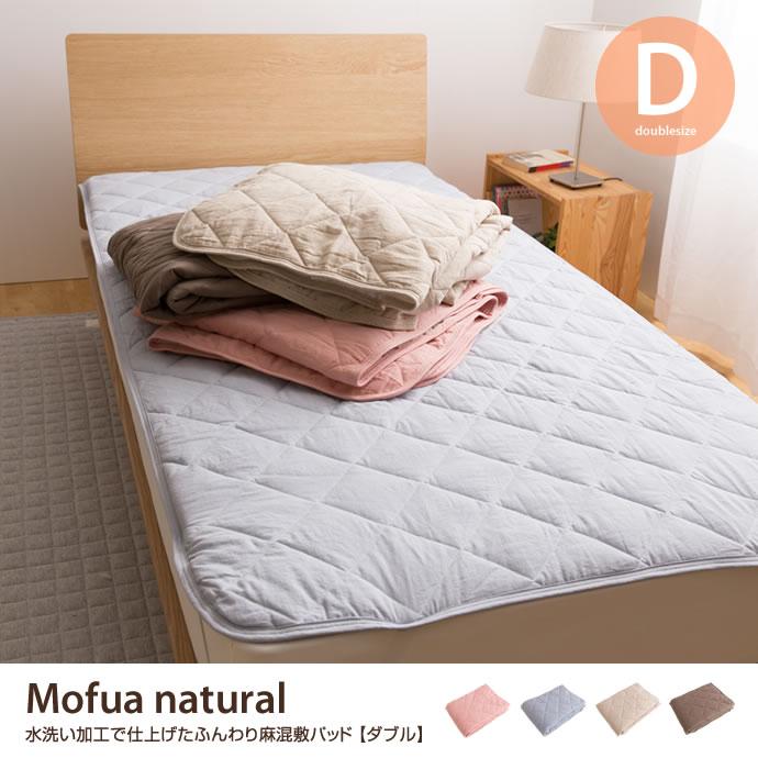 【ダブル】 Mofua natural 水洗い加工で仕上げたふんわり麻混敷パッド