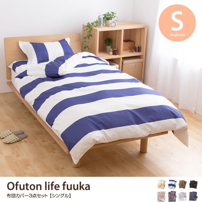 【シングル】 Ofuton life fuuka 布団カバー3点セット
