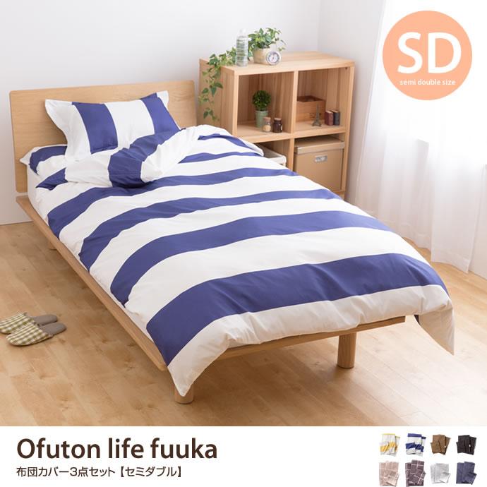 【セミダブル】 Ofuton life fuuka 布団カバー3点セット