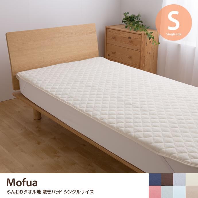 【シングル】Mofua ふんわりタオル地 敷きパッド