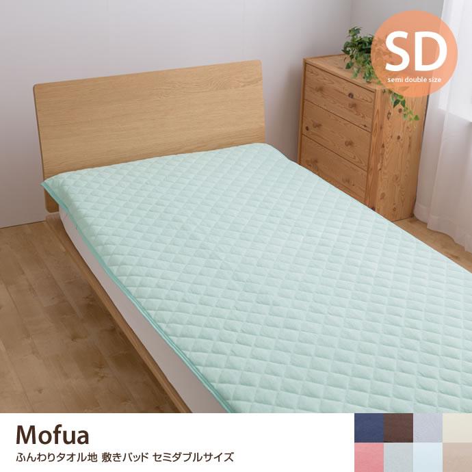 【セミダブル】Mofua ふんわりタオル地 敷きパッド