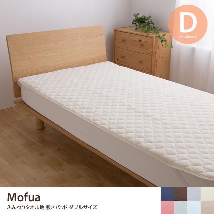 【ダブル】Mofua ふんわりタオル地 敷きパッド