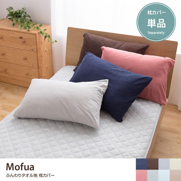 【単品】Mofua ふんわりタオル地 枕カバー