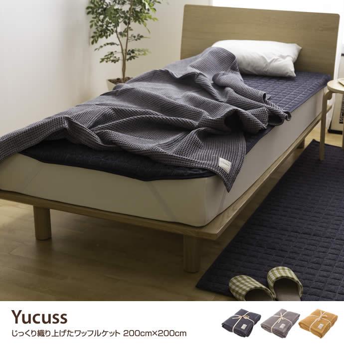 【200cm×200cm】Yucuss じっくり織り上げたワッフルケット