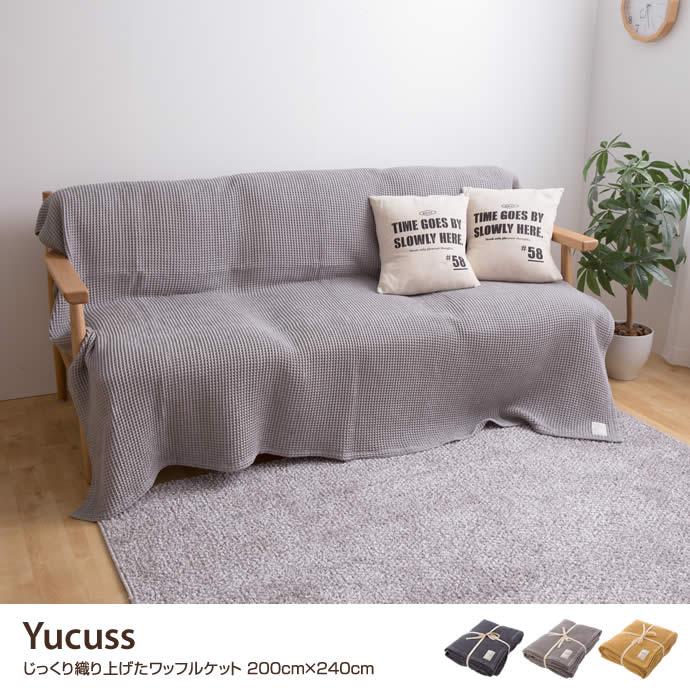 【200cm×240cm】Yucuss じっくり織り上げたワッフルケット