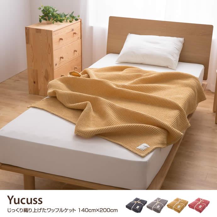 ブランケット【140cm×200cm】Yucuss じっくり織り上げたワッフルケット