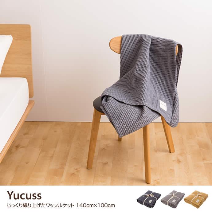 【140cm×100cm】Yucuss じっくり織り上げたワッフルケット