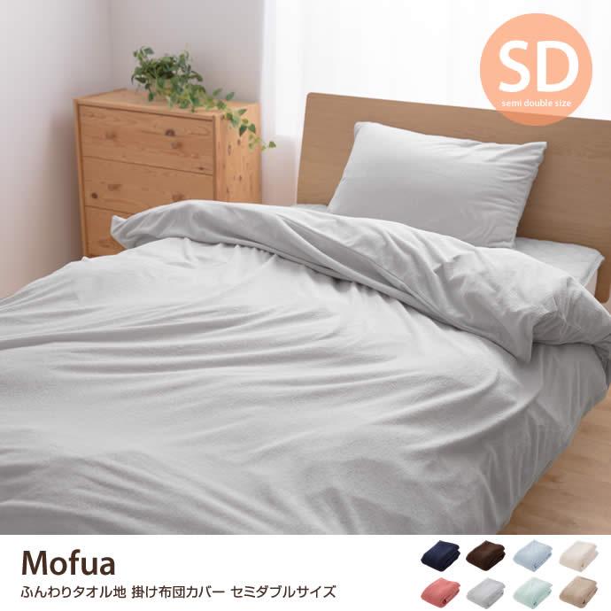 【セミダブル】Mofua ふんわりタオル地 掛け布団カバー
