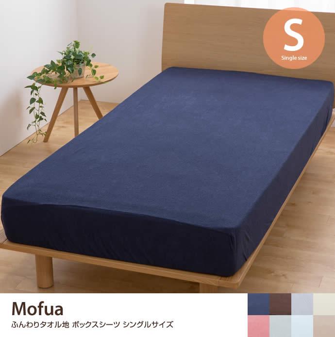 【シングル】Mofua ふんわりタオル地ボックスシーツ