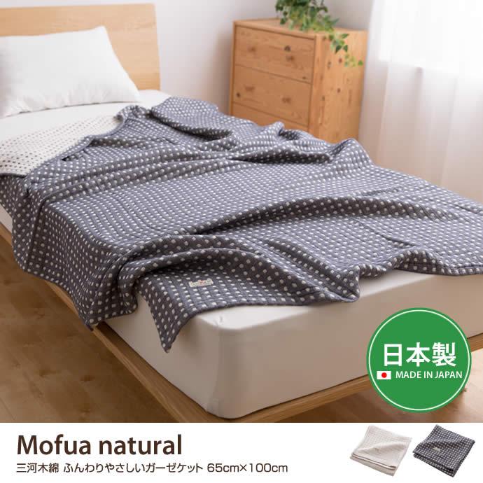 【65cm×100cm】Mofua natural 三河木綿 ふんわりやさしいガーゼケット