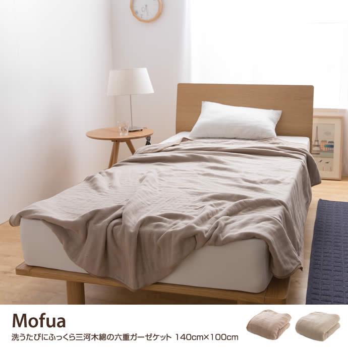 【140cm×100cm】Mofua 洗うたびにふっくら三河木綿のガーゼケット