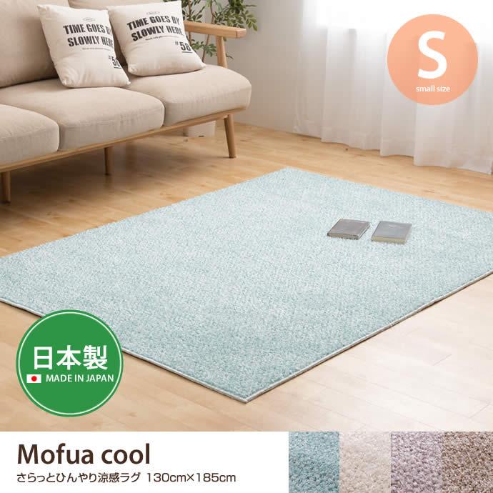 【130cm×185cm】Mofua cool さらっとひんやり涼感ラグ
