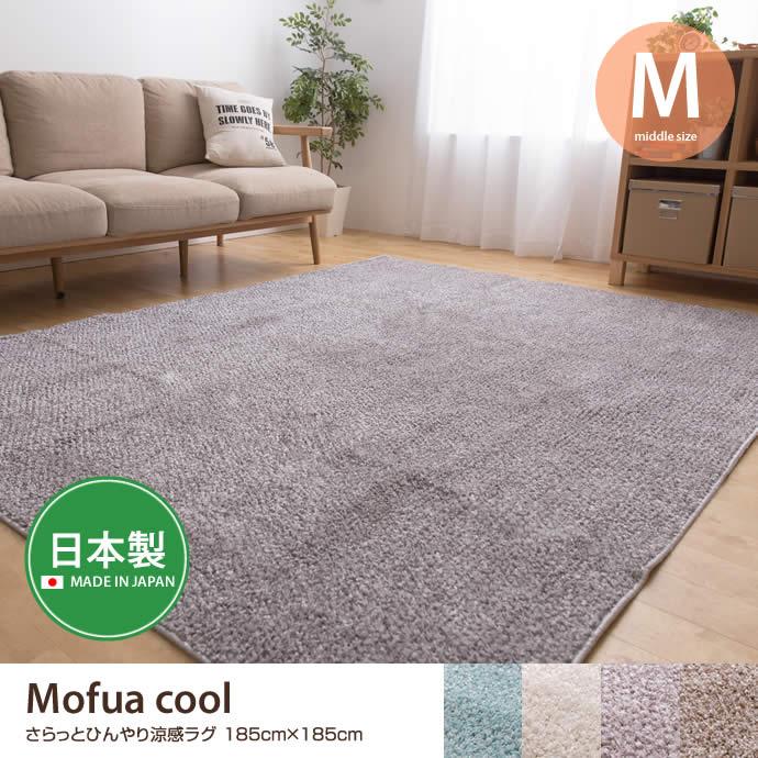 【185cm×185cm】Mofua cool さらっとひんやり涼感ラグ